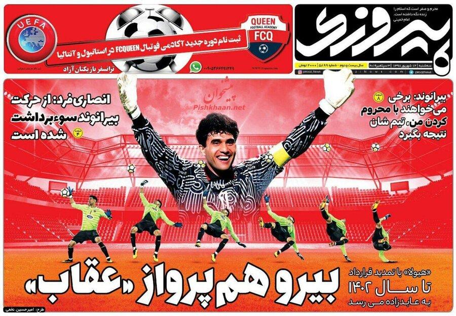 12 شهريور؛ صفحه اول روزنامههاي ورزشي صبح ايران