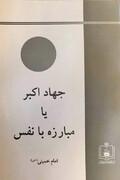 انتشار چاپ ۳۶ جهاد اکبر امام خمینی(ره)