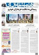 صفحه اول روزنامه همشهری چهارشنبه ۱۳ شهریور