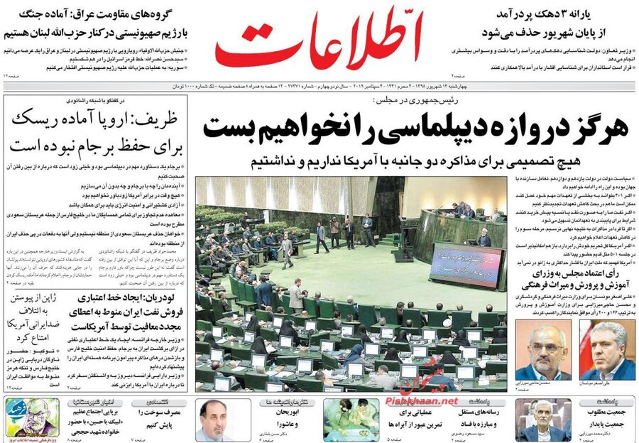 13 شهريور؛ صفحه اول روزنامههاي صبح ايران