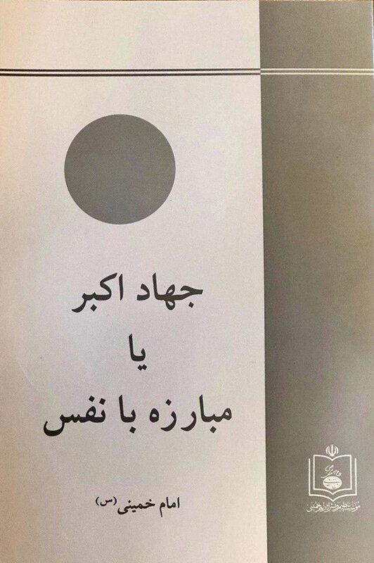 كتاب جهاد اكبر امام خميني