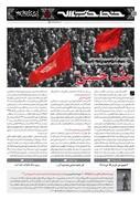 دویستمین شماره خط حزبالله؛ ملّت حسین (ع)