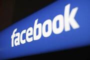 فیسبوک قابلیت تشخیص چهره را انتخابی میکند
