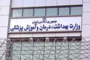 فیلم | واکنش وزارت بهداشت به آتش زدن کتاب پزشکی توسط «تبریزیان» | مراجع دینی و علمی واکنش نشان دهند