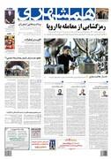 صفحه اول روزنامه همشهری پنج شنبه ۱۴ شهریور