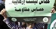 دادگاهی در اروپا حکم تروریستخواندن حماس و قسام را لغو کرد