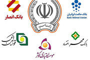 تغییر هیات مدیره بانکهای ادغامی و جایگزینی تابلو بانک سپه تا پایان ۹۸