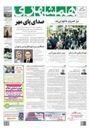 صفحه اول روزنامه همشهری شنبه ۱۶ شهریور