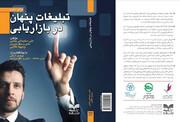 چاپ سوم کتاب تبلیغات پنهان در بازاریابی منتشر شد