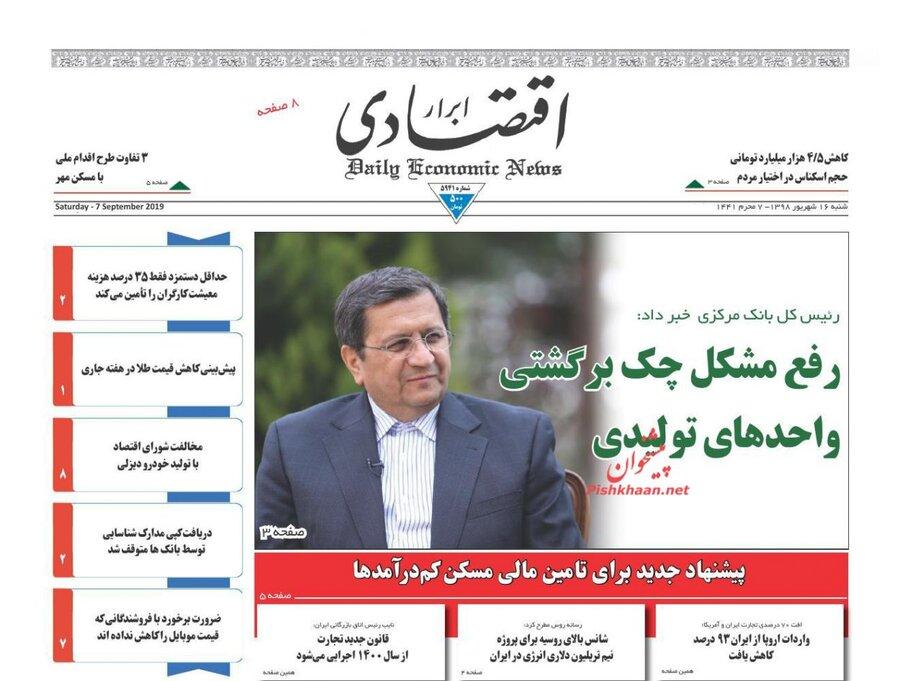 16 شهريور؛ صفحه اول روزنامههاي صبح ايران
