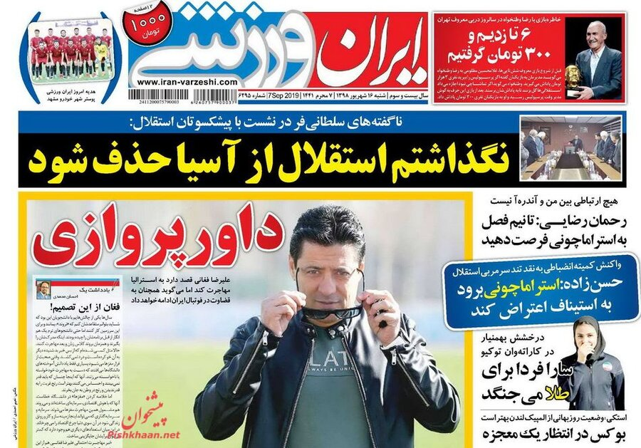 16 شهريور؛ صفحه اول روزنامههاي ورزشي صبح ايران