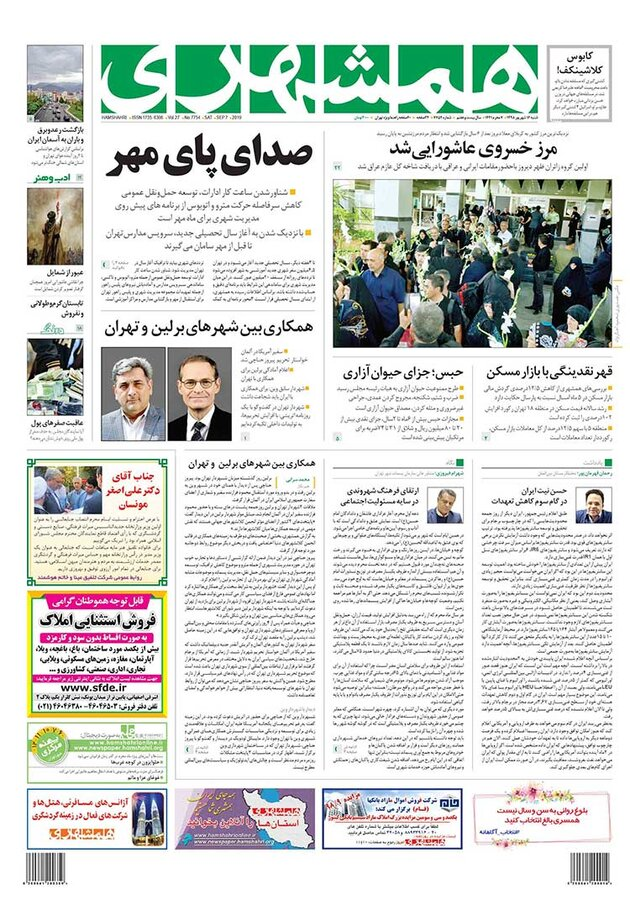 صفحه اول روزنامه همشهري