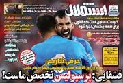 ۱۷ شهریور | پیشخوان روزنامههای ورزشی صبح ایران