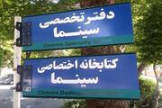 راهاندازی کتابخانه تخصصی سینما در اصفهان