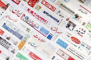 ۲۶ آبان | خبر اول روزنامههای صبح ایران