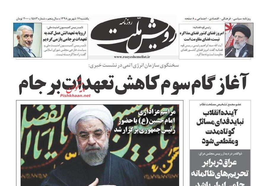 17 شهريور؛ صفحه اول روزنامههاي صبح ايران