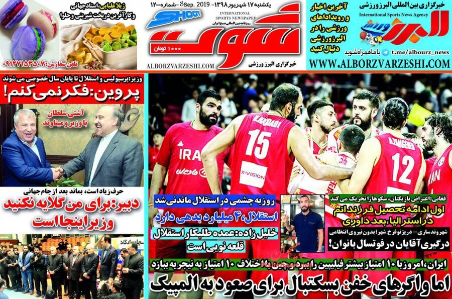 17 شهريور؛ صفحه اول روزنامههاي ورزشي صبح ايران