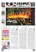 صفحه اول روزنامه همشهری یکشنبه ۱۷ شهریور