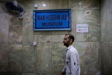 موزه حرم مطهر امام حسین(ع)