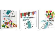 حقنشر سه کتاب کانون پرورش فکری به ناشر ترکیهای واگذار شد