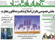 ۲۰ شهریور ۹۸ | صفحه اول روزنامههای اقتصادی