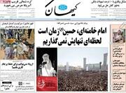 ۲۰ شهریور ۹۸ | صفحه اول روزنامهها