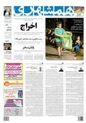 صفحه اول روزنامه همشهری چهارشنبه ۲۰ شهریور