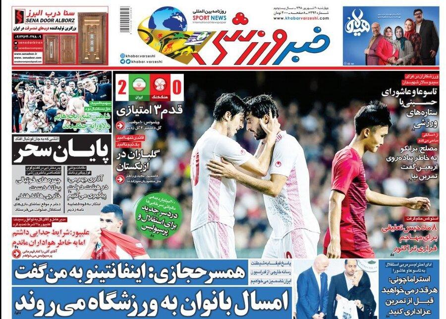 روزنامههای ورزشی 20 شهریور 1398
