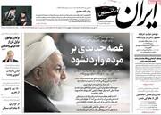 ۲۱ شهریور ۹۸ | صفحه اول روزنامهها