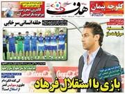 ۲۱ شهریور ۹۸  | صفحه اول روزنامههای ورزشی