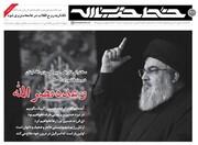 خط حزبالله ۲۰۱ منتشر شد