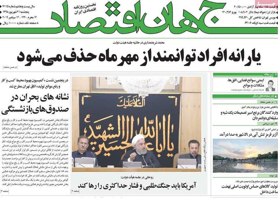 صفحه اول روزنامههای اقتصادی ۲۱ شهریور ۹۸