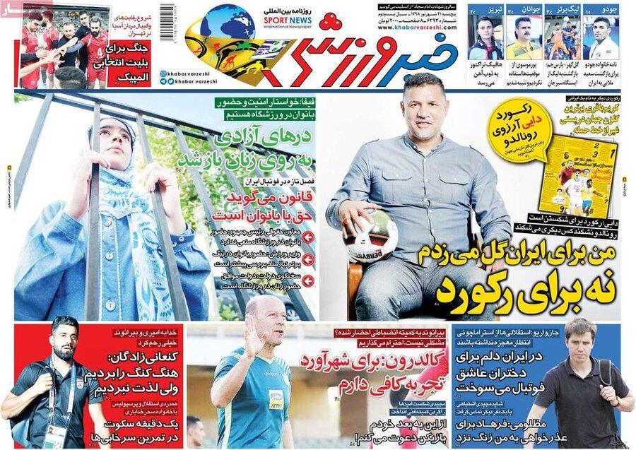 صفحه اول روزنامههای  ۲۱ شهریور ۹۸
