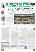 صفحه اول روزنامه همشهری پنج شنبه ۲۱ شهریور