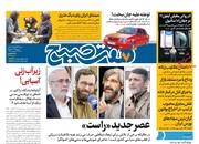 ۲۳ شهریور | خبر اول روزنامههای صبح ایران