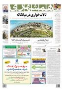 صفحه اول روزنامه همشهری شنبه ۲۳ شهریور