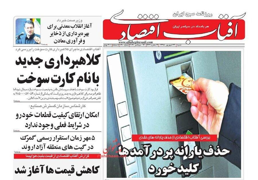 23 شهريور؛ صفحه اول روزنامههاي صبح ايران
