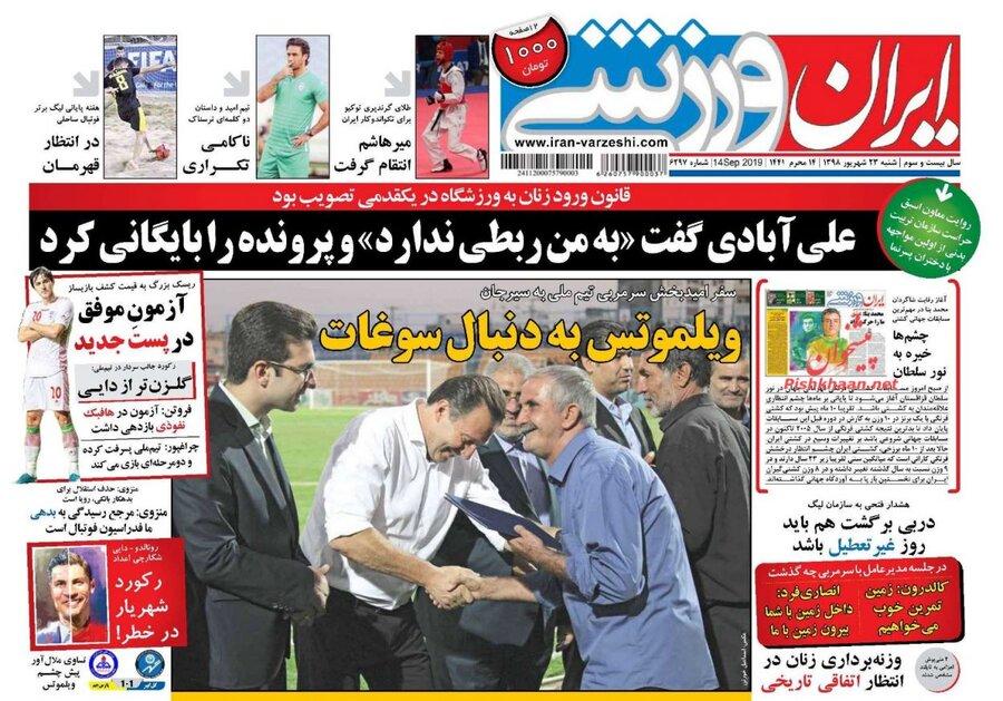 23 شهريور؛ صفحه اول روزنامههاي ورزشي صبح ايران