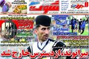۲۴ شهریور | خبر اول روزنامههای ورزشی صبح ایران