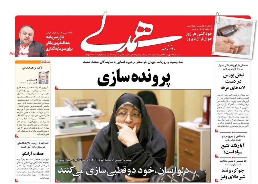 24 شهريور؛ صفحه اول روزنامههاي صبح ايران