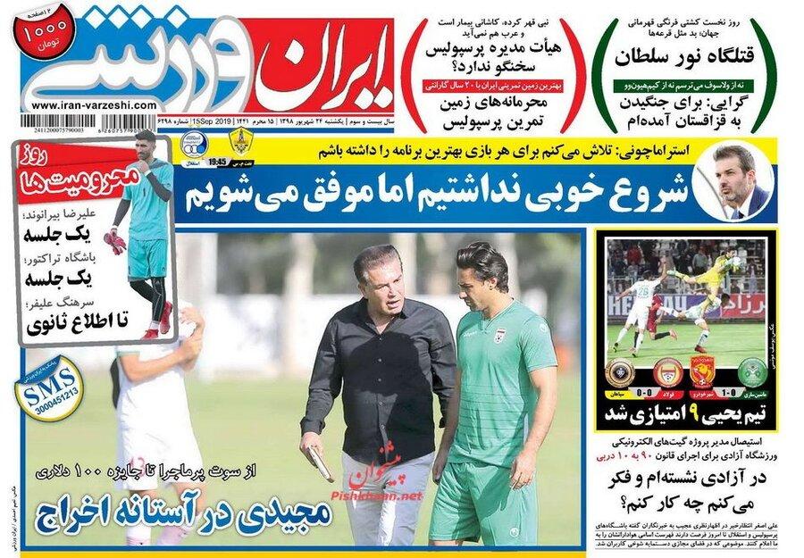 24 شهريور؛ صفحه اول روزنامههاي ورزشي صبح ايران