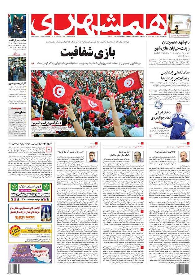 روزنامه همشهري 24 شهريور