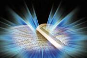 محفل آنلاین انس با قرآن