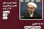 قصههای قرآن و روان درمانگری معاصر در مدرسه اسلامی هنر