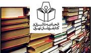 تخفیفهای غیرمتعارف در حوزه نشر پیگیری میشود