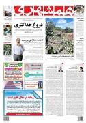 صفحه اول روزنامه همشهری دوشنبه ۲۵ شهریور