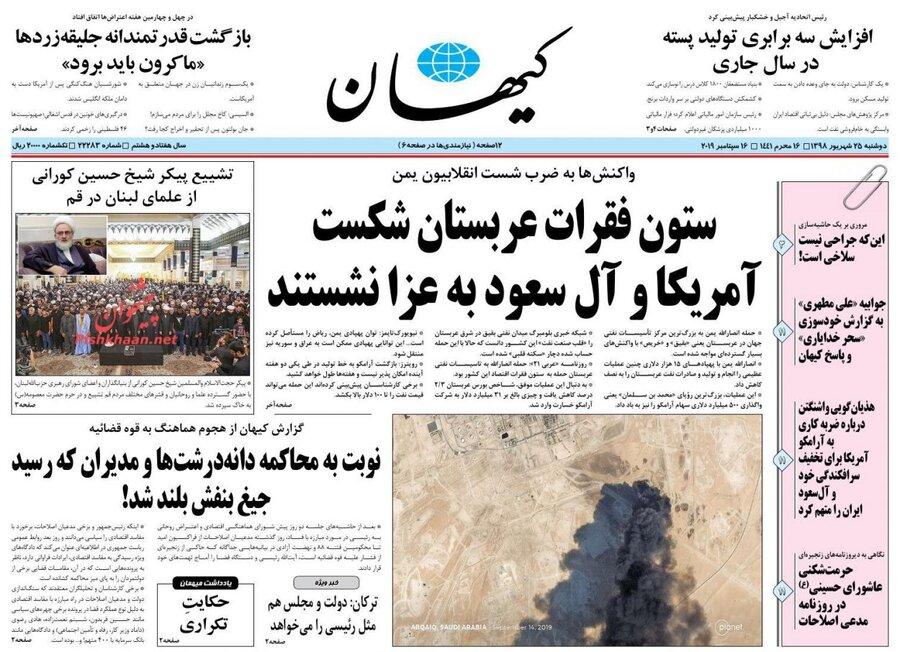 25 شهريور؛ صفحه اول روزنامههاي صبح ايران