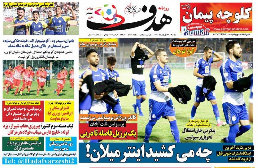 25 شهريور؛ صفحه اول روزنامههاي ورزشي صبح ايران