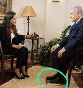 وقتی کتاب زیرپایی نتانیاهو میشود!