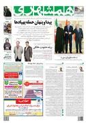 صفحه اول روزنامه همشهری سه شنبه ۲۶ شهریور